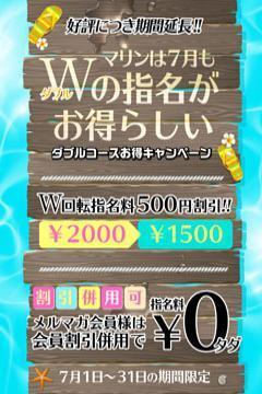 W回転キター♥海の日キター♥
