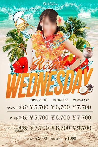 Royal Wednesday ♥