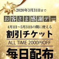 2020/03/31 ☆当店からのBIGニュース☆