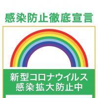 2020/08/10 感染防止徹底宣言!!