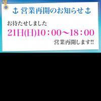 2020/06/19  ☆営業再開日☆