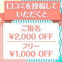 """口コミ投稿で""""2000円OFF特別割引""""GET!!"""