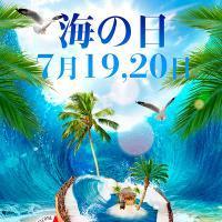 海の日イベント!!